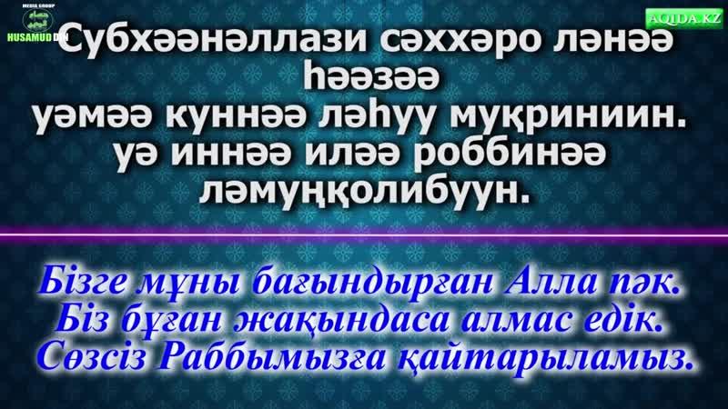 Дұға_мұсылман_қорғаны_Дұғалар_жинағы_.mp4