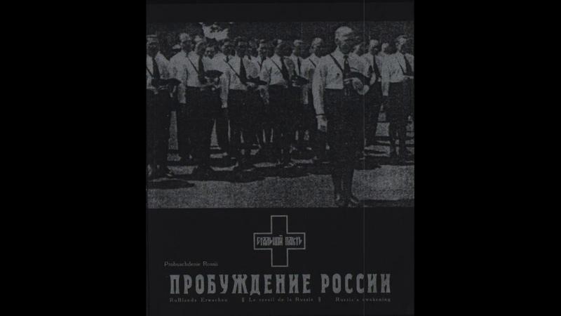 Стальной Пактъ -- Пробуждение России Stalnoy Pakt -- Russia's Awakening (2004) (Full album)