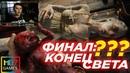 КОНЦОВКА ИГРЫ Outlast 2 ● КОНЕЦ СВЕТА ● Серия 9