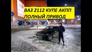 ВАЗ 21123 ПОЛНЫЙ ПРИВОД АКПП