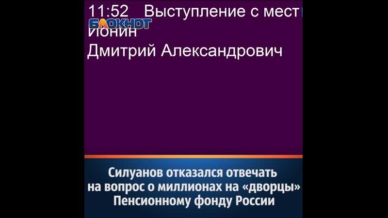 Силуанов отказался отвечать на вопрос о миллионах на дворцы Пенсионному фонду России