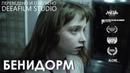 Короткометражная драма «Бенидорм» Озвучка DeeaFilm