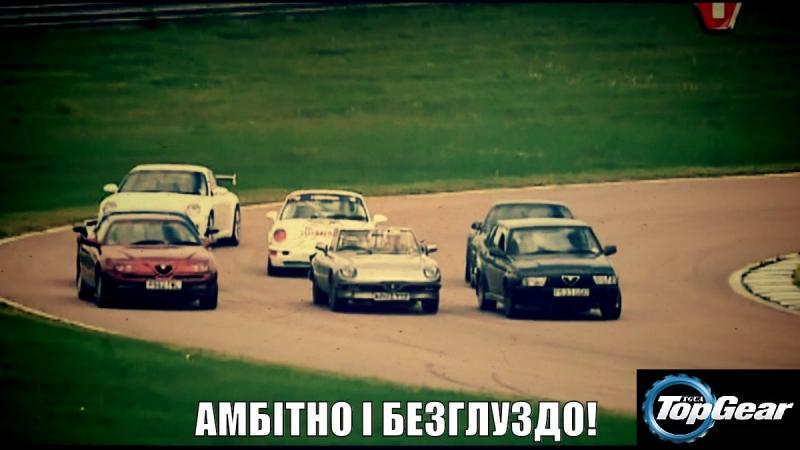 Top Gear Амбітно і безглуздо Три Альфи