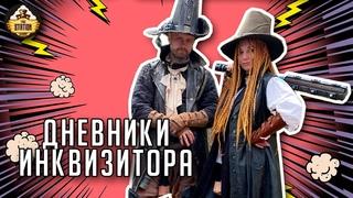 Трейлер | Эпическое приключение под Тверью | ПРИ Вархаммер от МГ Крафт 2020 | Warhammer FB