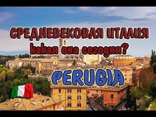 Прогулка по Перуджи (Perugia)