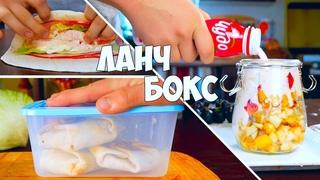 ЛАНЧ БОКС в Школу /университет / На Работу    Back-To-School Lunch.