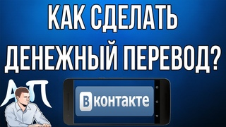 Как перевести деньги другу в ВК с телефона? Денежные переводы ВКонтакте в 2021 году