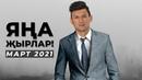 НОВЫЕ ТАТАРСКИЕ ПЕСНИ — МАРТ 2021 ЯҢА ҖЫРЛАР!