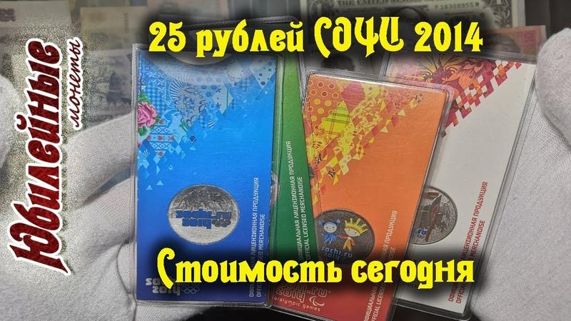 №6 О стоимости монет сегодня 25 рублей набор цветных монет СОЧИ 2014