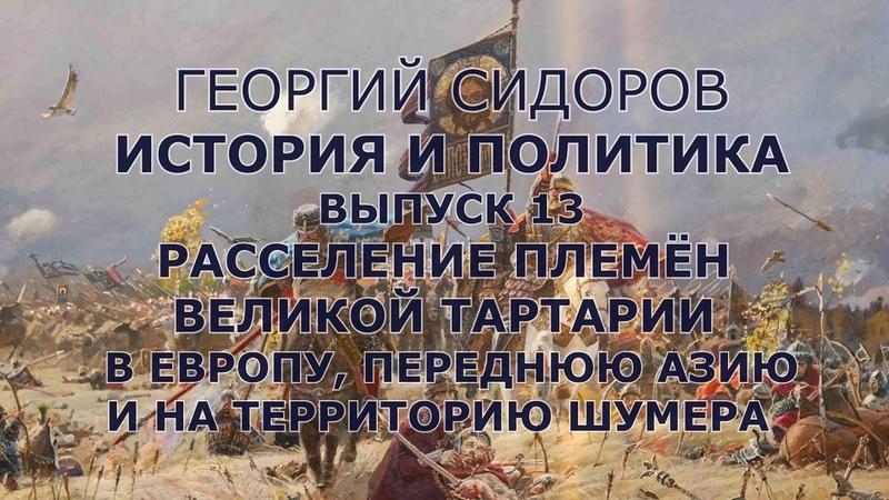 Георгий Сидоров. История и политика. Выпуск 13