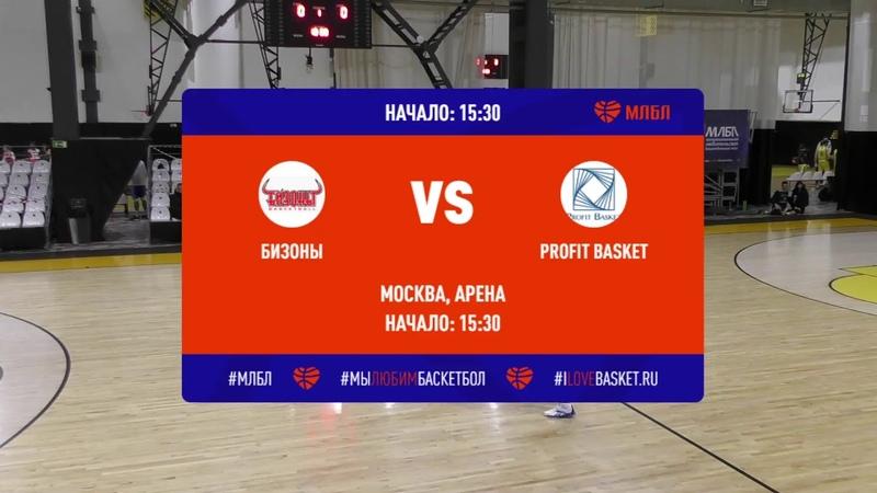 Бизоны Profit Basket Элита Тур 8 Сезон 2020 21