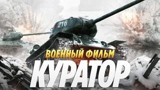 Новый русский военный фильм 2021 ★★ КУРАТОР ★★ военные фильмы 2021 / приключения фильмы HD