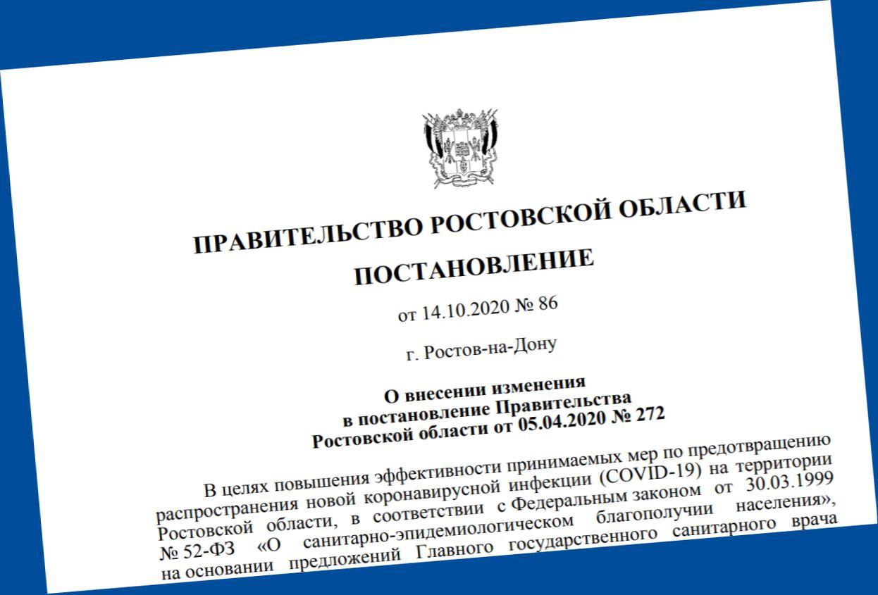 На территории Таганрога и области вводятся новые ограничения из-за роста заболеваемости COVID-2019