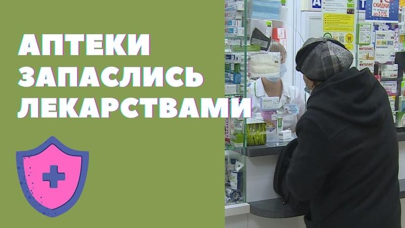 Неснижаемый запас лекарств создан в аптеках Могилевской области