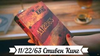 Аудиокнига 11/22/63 Стивен Кинг с 161 по 200 главы слушать и скачать mp3