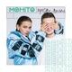 Мохито - Прости, малая (remix)