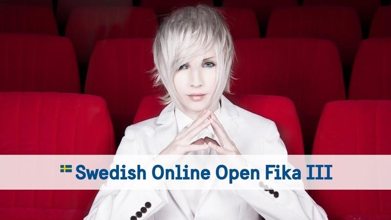 第三回 スウェーデン・オンライン・オープン・フィーカ
