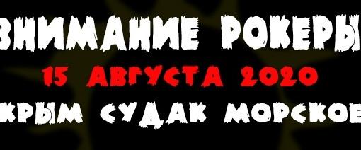 Скоро 15 августа, и в Морском, что недалеко от Судака, у Гитары, мы будем проводить ежегодный День памяти Виктора ЦОЯ.