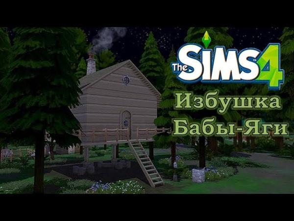 Избушка Бабы Яги Строительство в The Sims 4