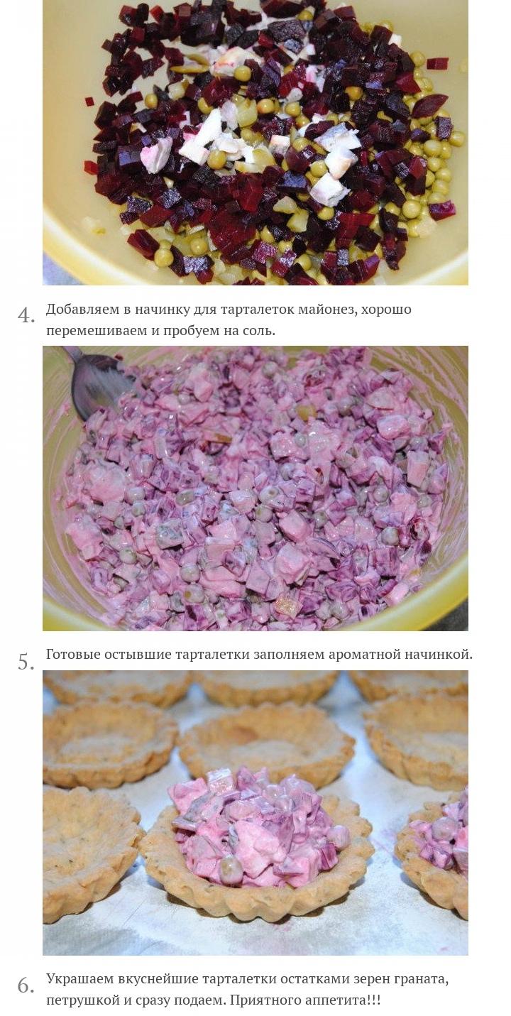 Тарталетки с селедкой и свёклой, изображение №3