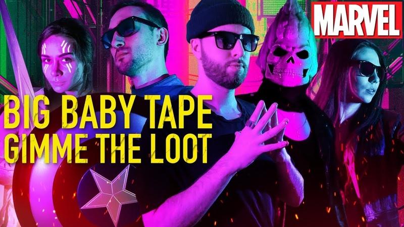 BIG BABY TAPE GIMME THE LOOT ПАРОДИЯ MARVEL Премьера клипа и песня