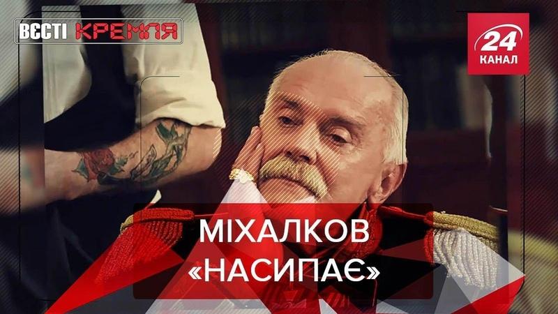 Міхалков проти білорусів, коксова справа, Вєсті Кремля, 22 вересня 2020