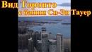 Уникальный вид Торонто с башни Си Эн Тауер