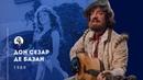 Дон Сезар де Базан  1 серия (комедия, реж. Ян Фрид, 1989 г.)