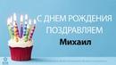 С Днём Рождения Михаил - Песня На День Рождения На Имя