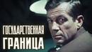 Государственная граница. Фильм 1. Мы наш, мы новый... 2 серия (1980) | Золотая коллекция