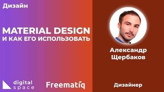 Material Design и как его использовать