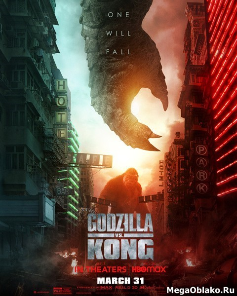 Годзилла против Конга / Godzilla vs. Kong (2021/WEB-DL/WEB-DLRip)