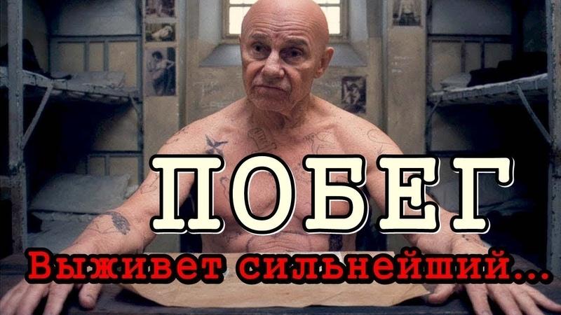 НОВЫЙ РУССКИЙ БОЕВИК ПРО ЗОНУ Лучший криминальный фильм про тюрьму в хорошем качестве