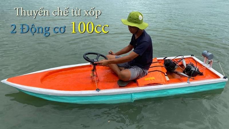 Chế thuyền xốp sử dụng 2 động cơ 2 thì 49cc 2 stroke engine crafting boats from foam