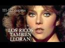 Богатые тоже плачут 111 122 серии из 122 Мексика 1979