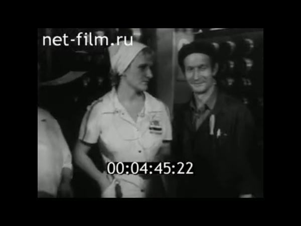 Киножурнал Наш край 1985 г № 1 отрывок