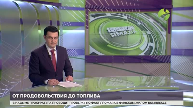 На Ямале определят лучшие проекты в сфере туризма Источник yamal news 48624 ОГТРК Ямал Регион