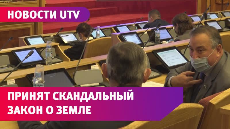 Курултай Башкирии принял скандальный закон о земле несмотря на протесты