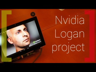 Первое знакомство с проектом Nvidia Logan