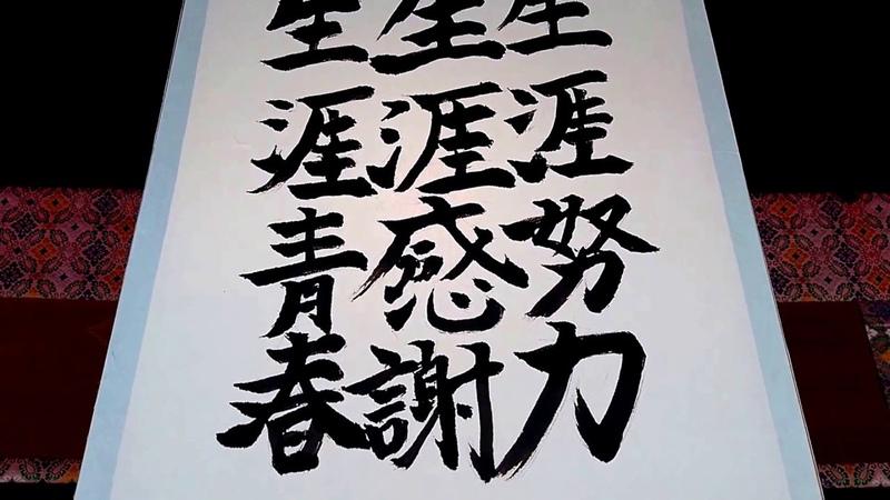 筥崎宮放生会大祭2017 福岡支部いけばな池坊展&書 Hakozakigu Hojoya festival