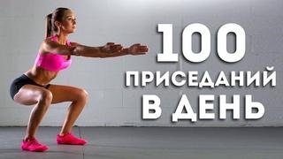 Вот что будет с вашим телом, если приседать 100 раз каждый день!