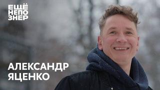 Этот выпуск должен вам понравиться: Александр Яценко #ещенепознер