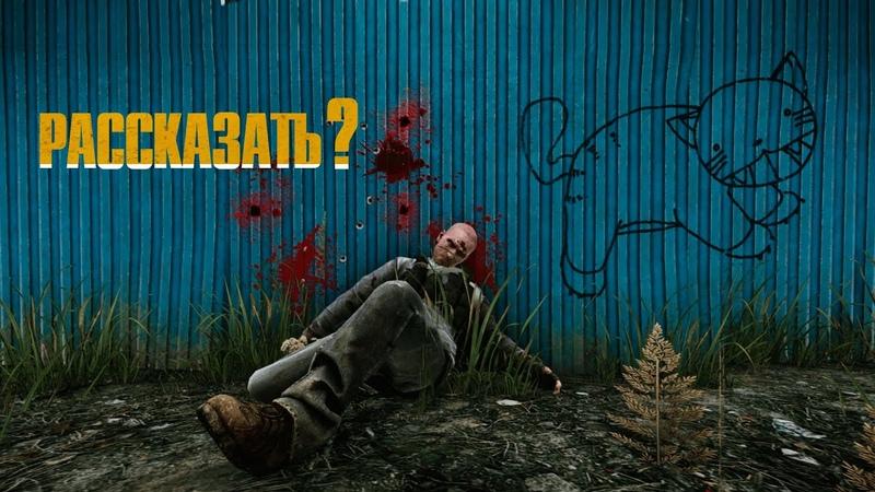 Escape from Tarkov Один день из жизни дикого