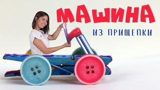 Машинка из прищепок. Мастер-класс для детей. Самодельный автомобиль