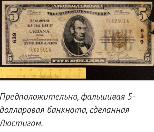 Король мошенников: как Виктор Люстиг смог продать Эйфелеву башню. Дважды Виктор Люстиг считается одним из самых умелых и знаменитых мошенников мира. Его арестовывали около 50 раз и каждый раз