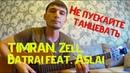 TIMRAN, Zell, Batrai feat Aslai - Не пускайте танцевать (cover by Guitar TIMe)