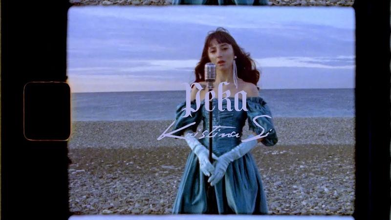 Kristina Si Река премьера клипа 2020