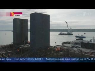 В Крыму строители завершили строительство одной из арок моста
