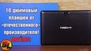 TurboPad 1016 полный обзор бюджетного планшета от отечественного производителя! review