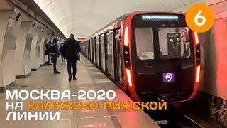 """Электропоезд 81-775/776/777 """"МОСКВА-2020"""" на Калужско-Рижской  линии!"""